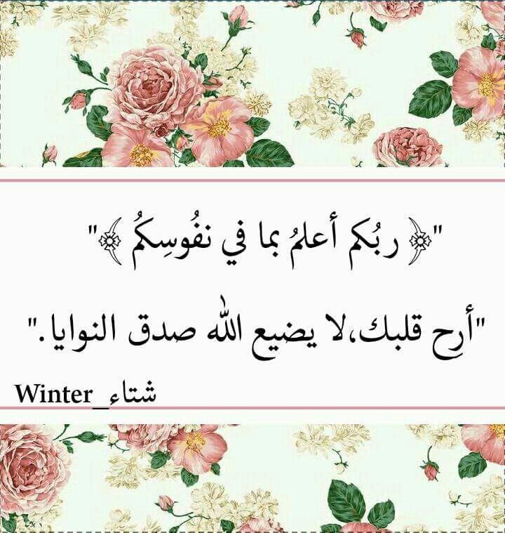 الله لا يضيع صدق النوايا Islam Quran Quran Quites