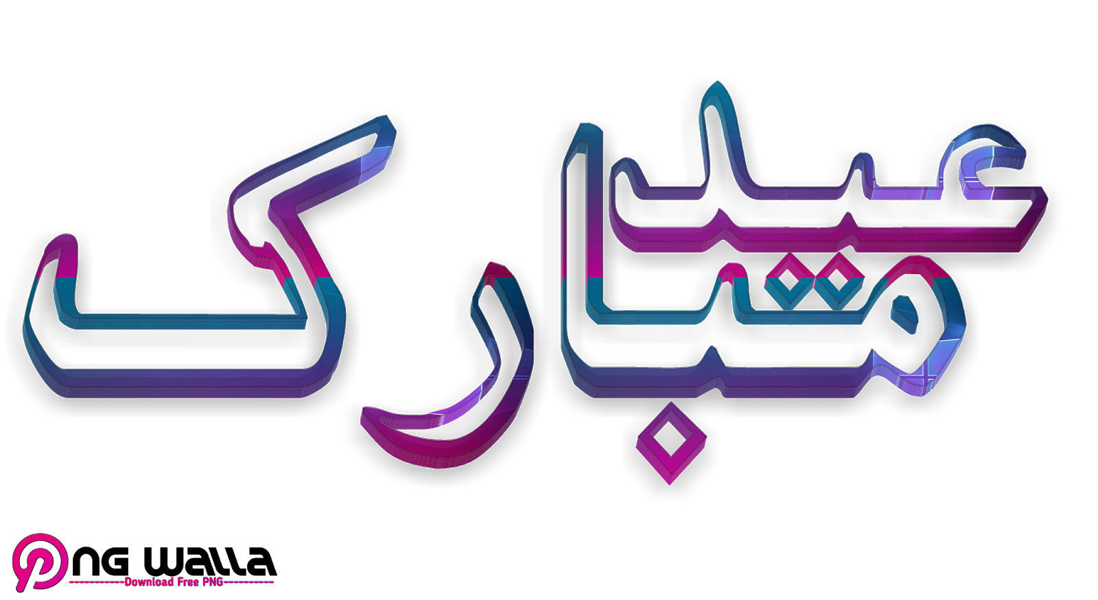 Best Collections Of Eid Ul Adha 2020 Urdu Text Transparent Png Eid Ul Adha Images Quotes Messages Greetings And W Eid Ul Adha Images Eid Ul Adha Eid Cards