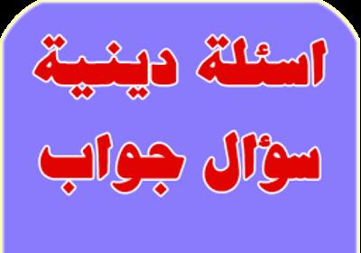 مسابقات للاطفال الغاز و معلومات بسيطة و جميلة للاطفال Math Arabic Calligraphy