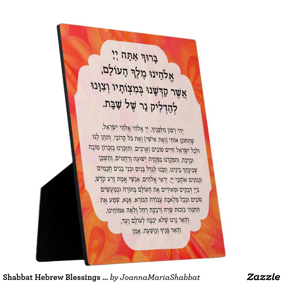 Shabbat Hebrew Blessings Prayer Candle