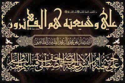 مبروك ذكرى ولادة امير المؤمنين علي بن ابي طالب عليه السلام Persian Calligraphy Calligraphy Arabic Calligraphy