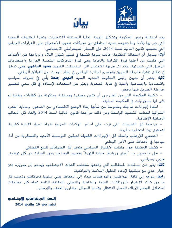 بيان المسار الديمقراطي الاجتماعي بعد استقالة علي العريض Hajtaiebriab Over Blog Com Blog Screenshots