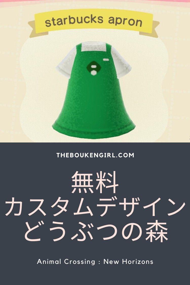 あつ森 東京喰種