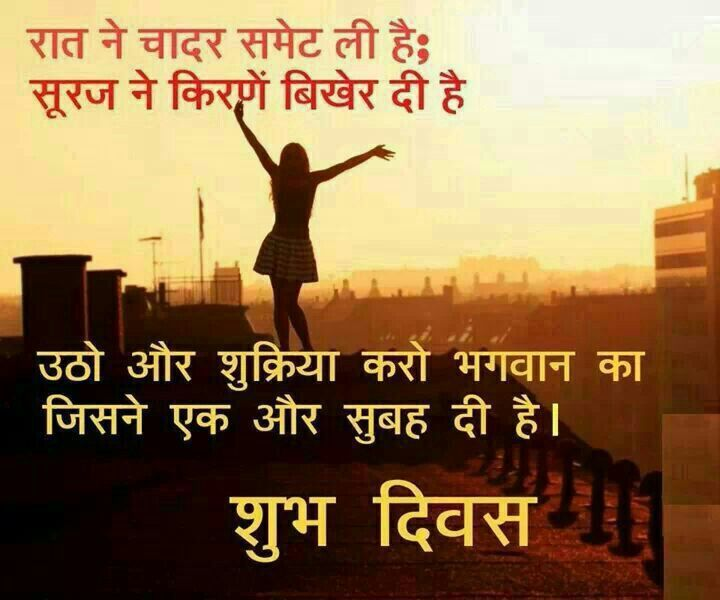 Subh din   Morning prayer quotes, Morning greetings quotes ...