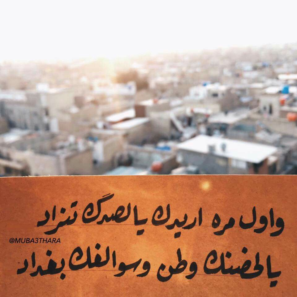 غزل بغدادي Beautiful Arabic Words Photo Quotes Arabic Love Quotes