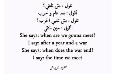 Mahmoud Darwish Citations Féministes Citation Et Poeme Arabe