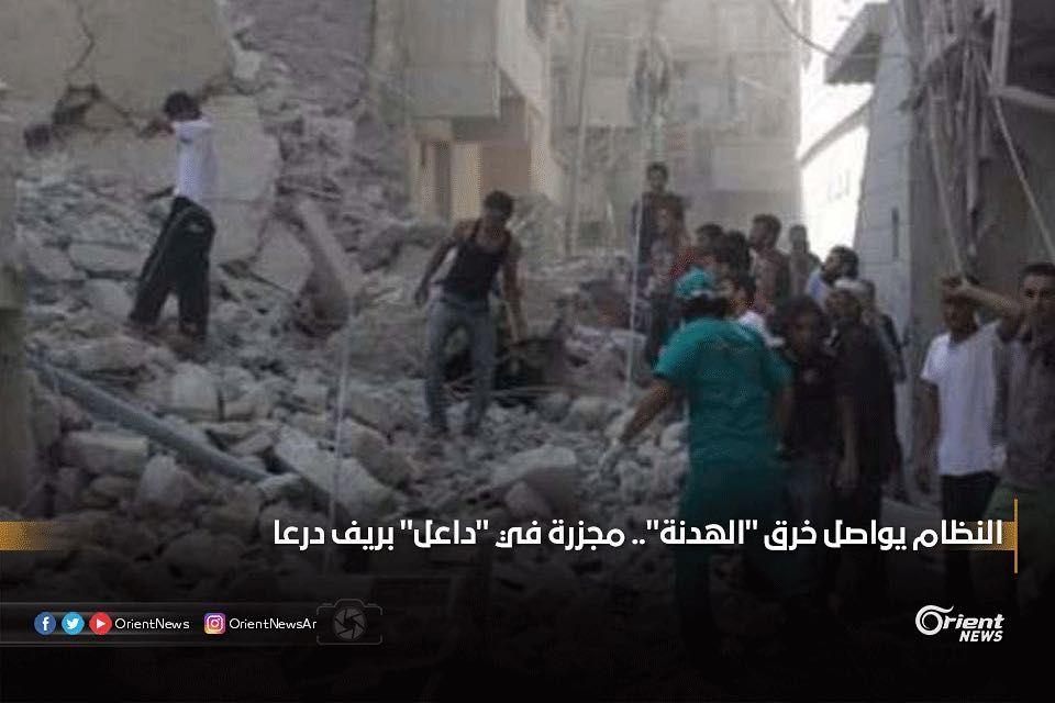 استشهد 8 مدنيين وجرح العشرات اليوم الأحد جراء قصف من الطيران الحربي التابع لنظام الأسد على مدينة داعل بريف درعا وقلت مصا Instagram Posts Instagram Orient