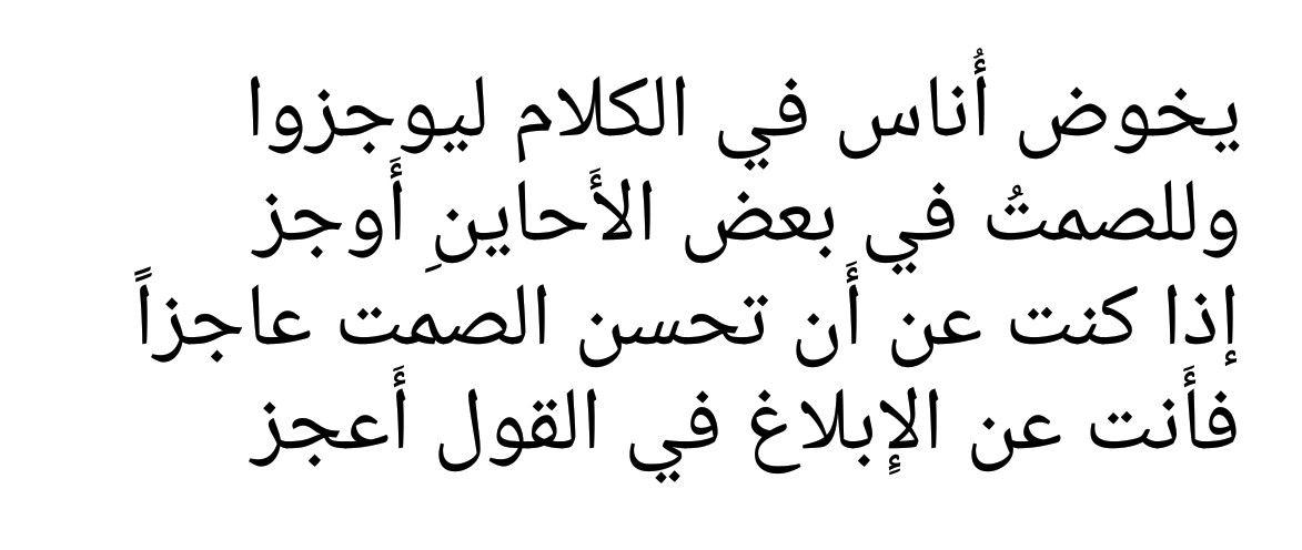 الا نقول بالعامية انربط لساني هذا هو كلام بليغ صمت قول Math Arabic Calligraphy Calligraphy