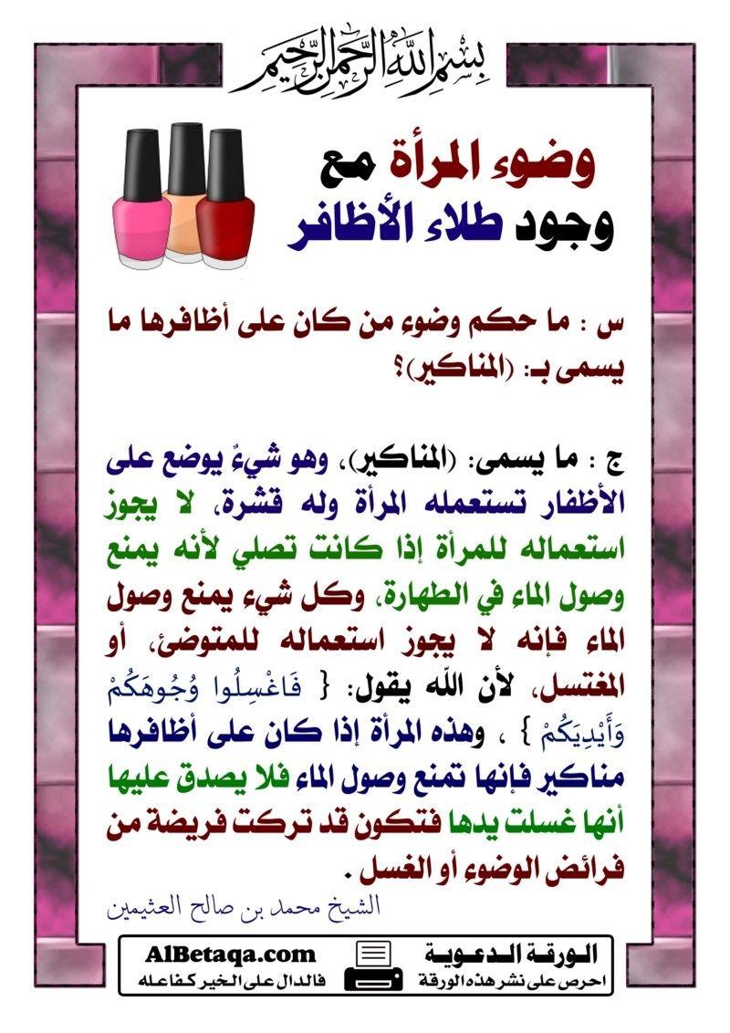 وضوء المرأة مع وجود طلاء الاظافر Islamic Phrases Beautiful Quran Quotes Islamic Information