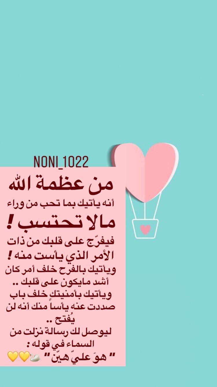 Pin By Noor Han On معرفة وجود الله هي اعظم رحمة في الدنيا والاخره Islamic Pictures Islamic Quotes Relatable