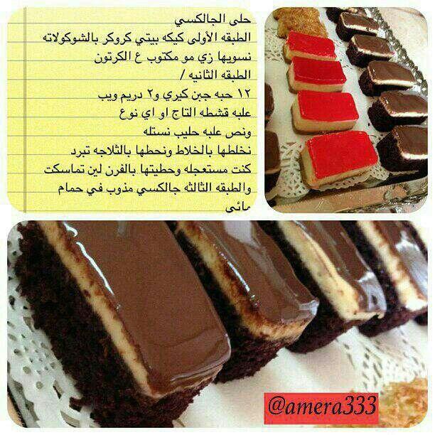 حلى الجالكسي Arabic Food Desserts Layered Desserts