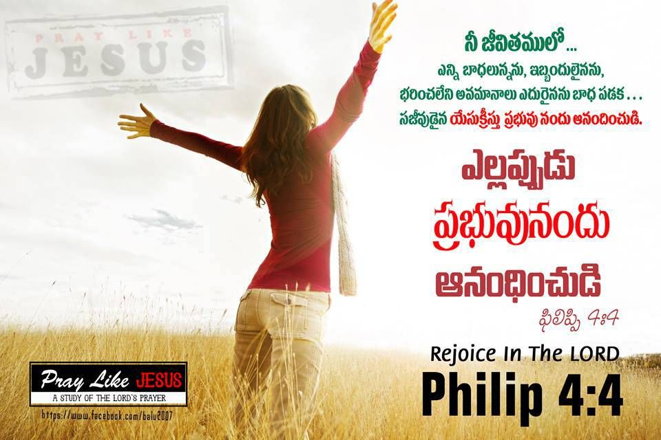 Holy Spirit Telugu Wallpapers Download Gospel Daily Bible Quotes Bible Quotes Telugu Christ Quotes