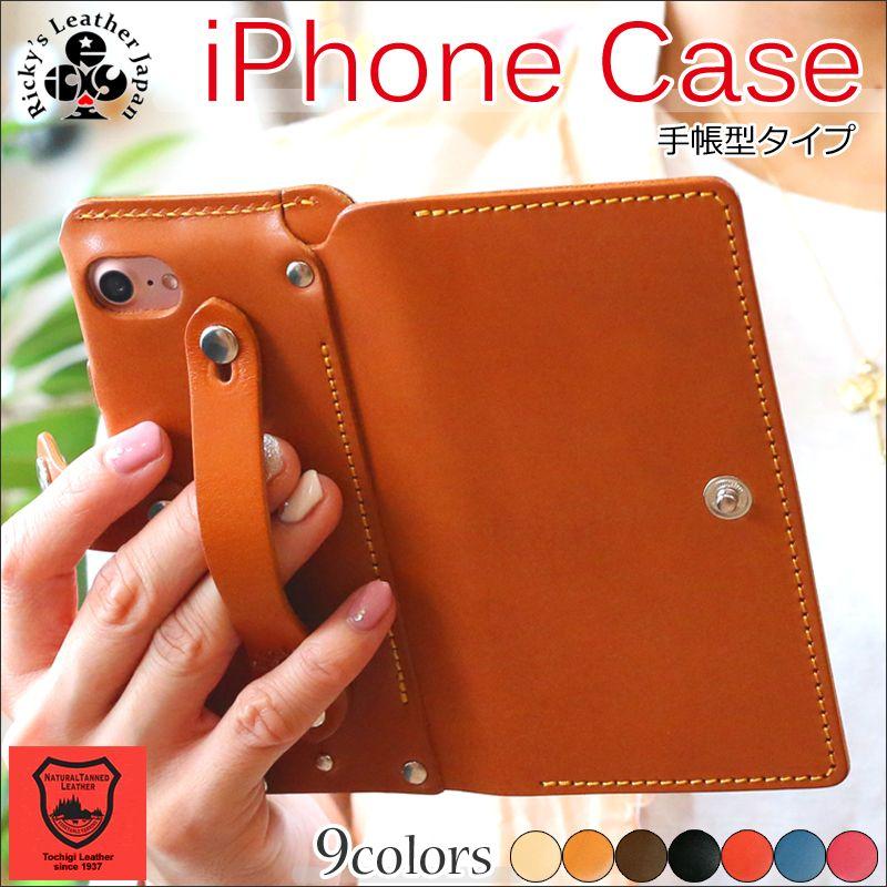 7ec8fa70da iPhoneX予約販売開始!iPhone8 8plus 発売開始!!。iPhone ケース 手帳型 ...