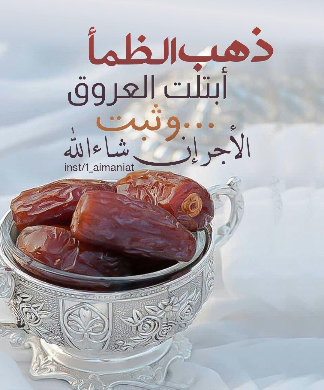ذهب الظمأ وابتلت العروق وثبت الأجر ان شاءالله Ramadan Mubarak Wallpapers Ramadan Images Ramadan Day