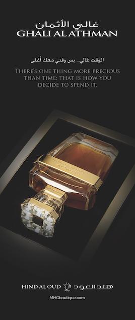Hind Aloud Hindaloud Oud هندـالعود هند عود دهن Oud Dehn Emarati Uae Dubai Luxury Perfumes عطور