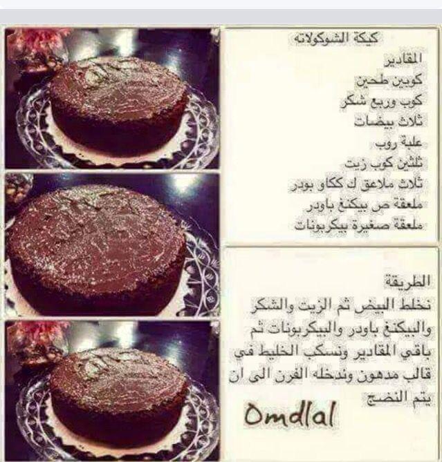 كيكه الشكولا Arabic Food Food Chocolate