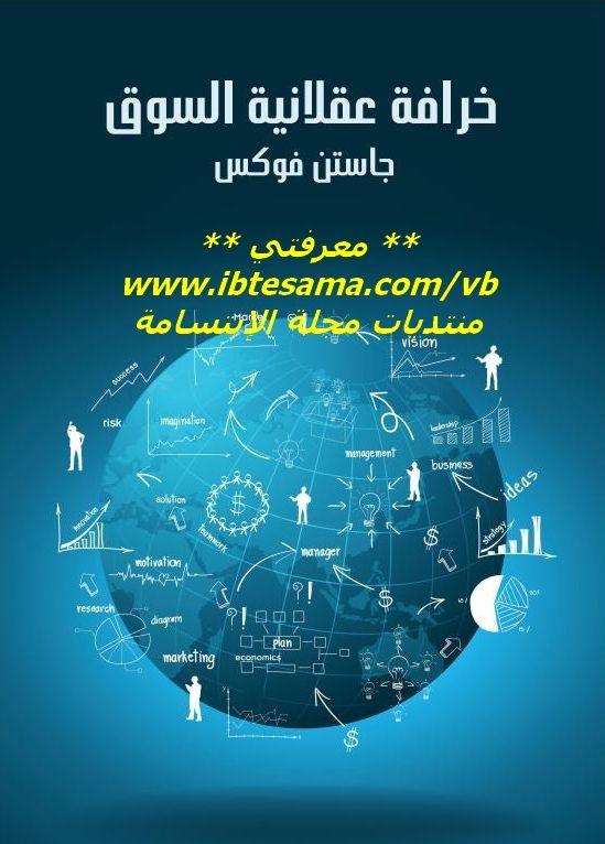 كتاب خرافة ريادة الأعمال Pdf