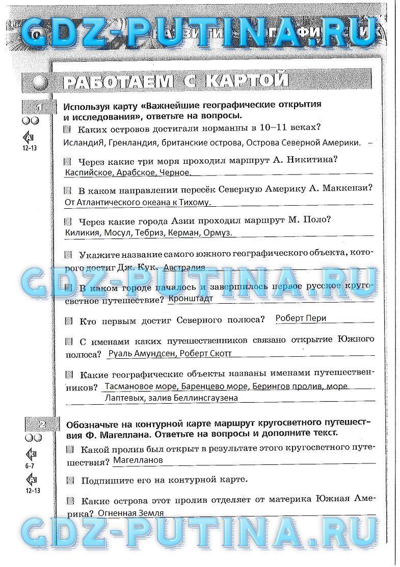 Информатика 3 класс готовые домашние задания издательство баласс страница 33 номер