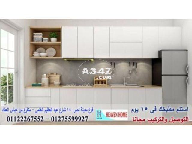 معرض مطابخ بولى لاك شركة هيفين هوم 01275599927 Kitchen Cabinets Decor Home Decor