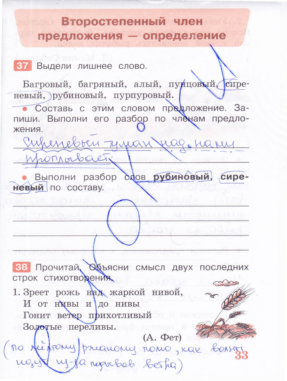 Гдз по русскому языку 4 класс митюшина
