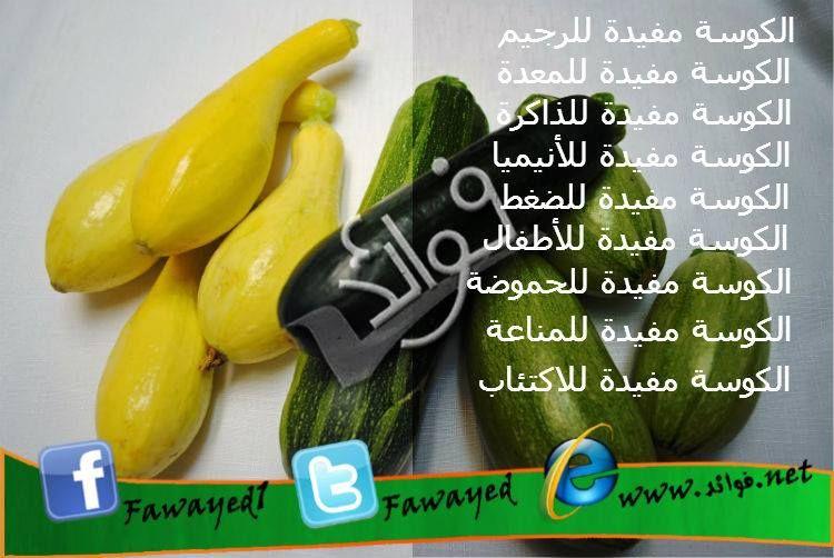 من فوائد الخضروات