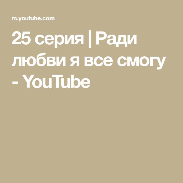 25 Seriya Radi Lyubvi Ya Vse Smogu Youtube Youtube 25th