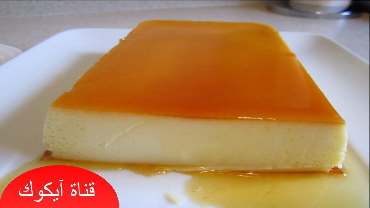 كريم كراميل بالحليب المركز المحلى بالفرن سهل التحضير فلان بالبيض في الفر Ramadan Recipes Food Desserts