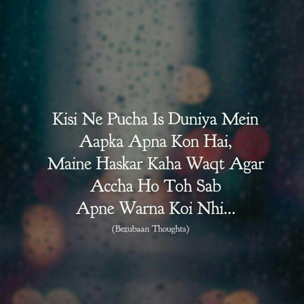 Urdu Quotes, Hindi