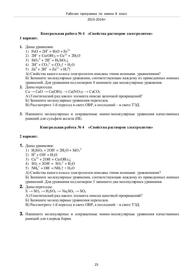 Сочинение домашняя работа по учебнику петерсон за 5 класс дорофеев