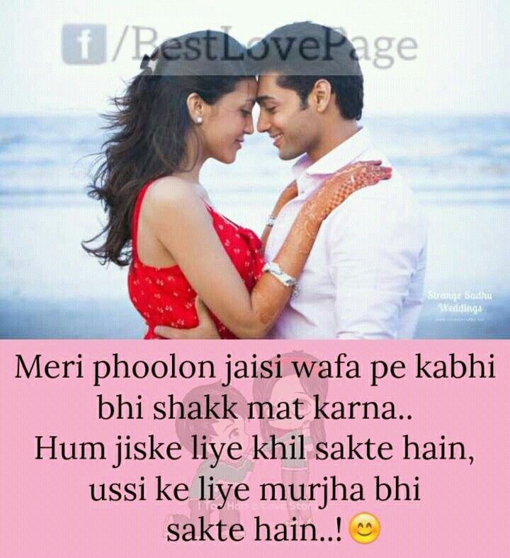 Shayariii... | Heer Shayari | Pinterest | Couple quotes, Thoughts ...