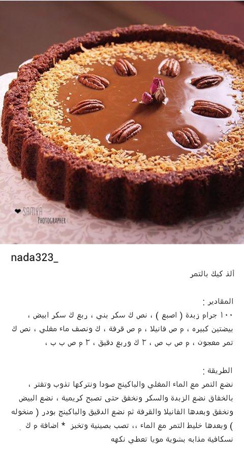 كيكة التمر Ramadan Desserts Arabic Sweets Recipes Foodies Desserts