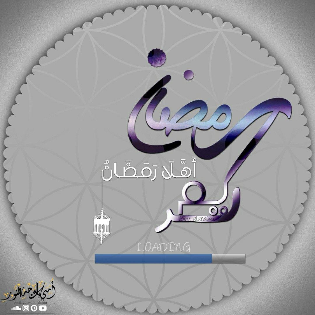 أهلا رمضان In 2021 Arabic Calligraphy Calligraphy