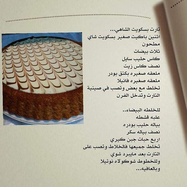 تارت البسكوت الشاهي Digestive Biscuits Cake Recipes Desserts