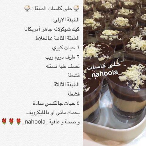 نهلاء Nahoola Instagram Photos And Videos Food And Drink Food Recipes
