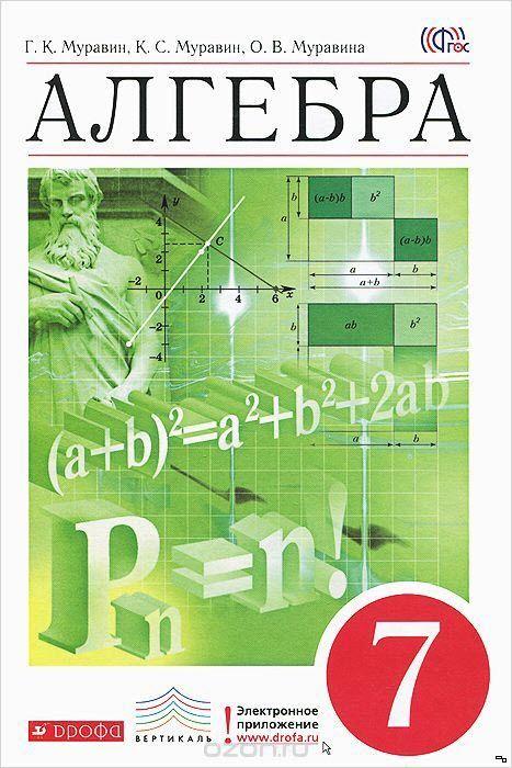 Спиши.ру 7 класс алгебра муравин