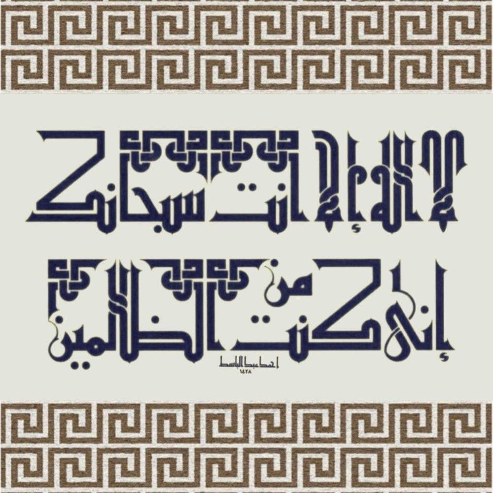 دعاء ذا النون ﻻ إله إلا أنت سبحانك إني كنت من الظالمين Arabic Calligraphy Art Calligraphy