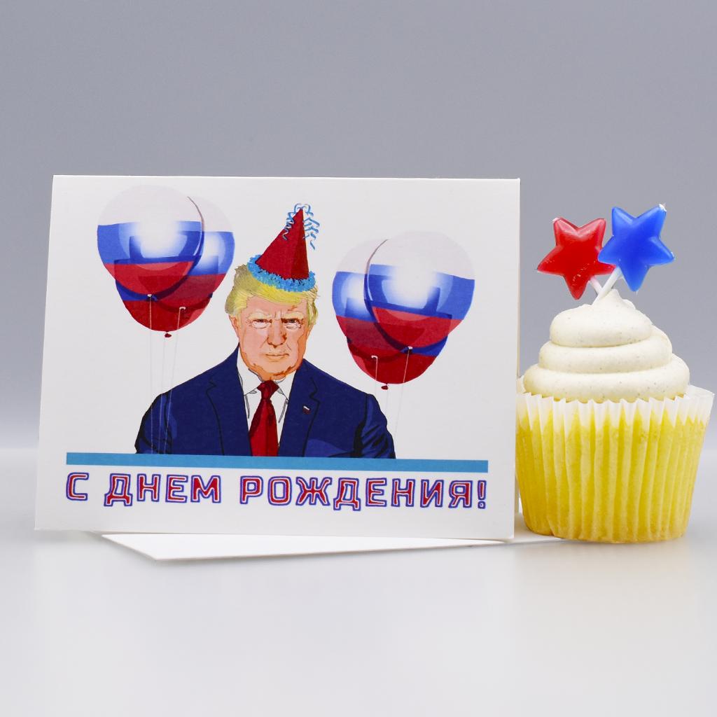 Russian Trump Birthday Card Funny Cards Fun Seas