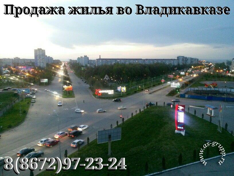 По вопросам приобретения недвижимости во Владикавказе, обращайтесь по тел. 89188272324