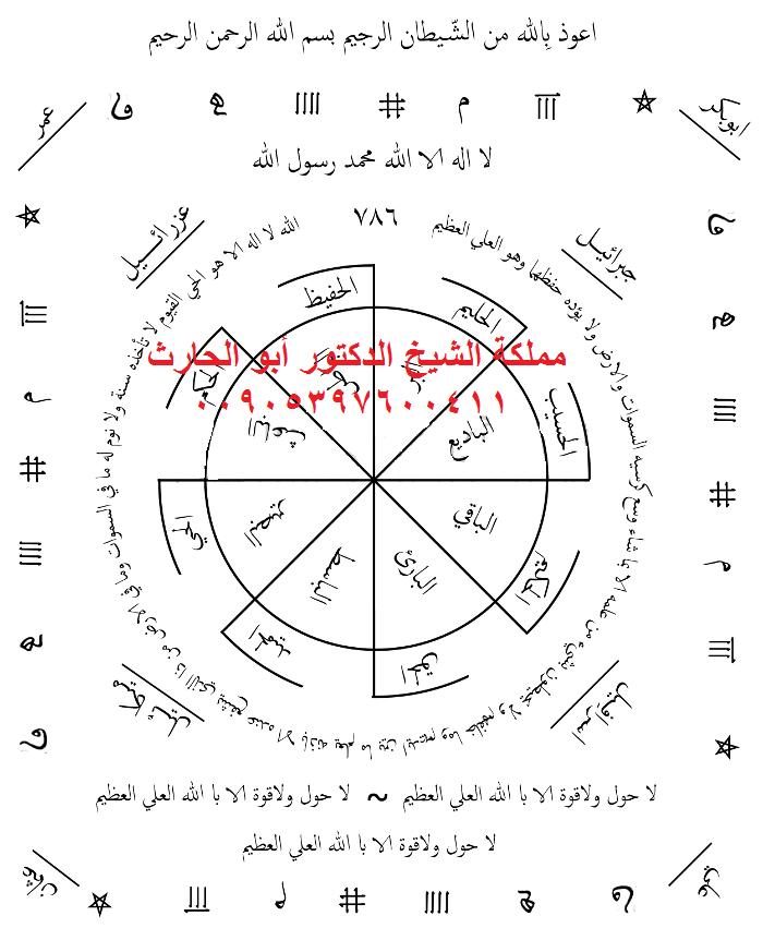 ازالة النحس والتابعة مجرب Magic Book Islam Facts Islamic Phrases
