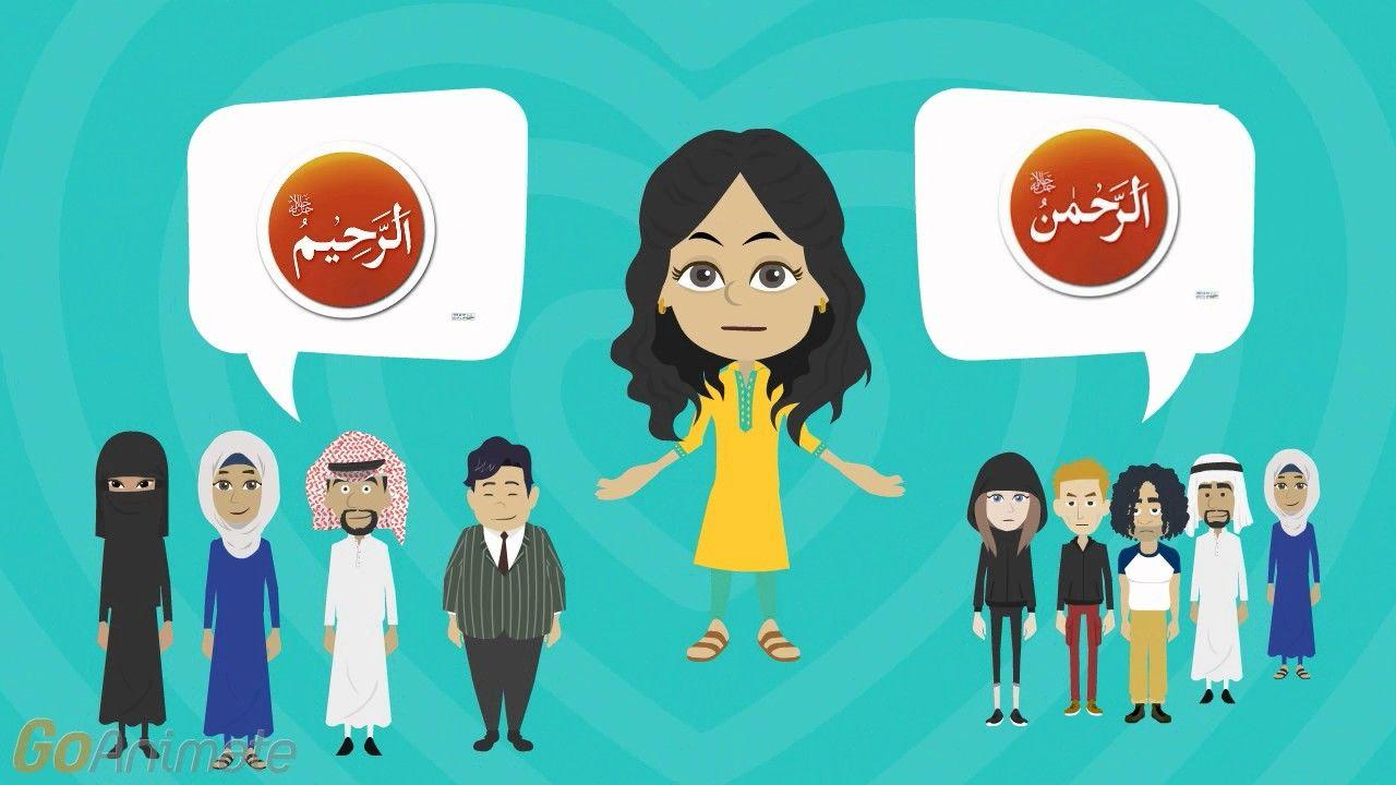 تفسير سورة الفاتحة الجزء الأول Islamic Videos Character Fictional Characters
