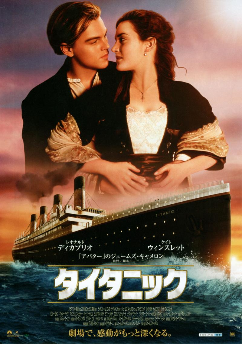 タイタニック  http://www.foxmovies.jp/titanic/index.html