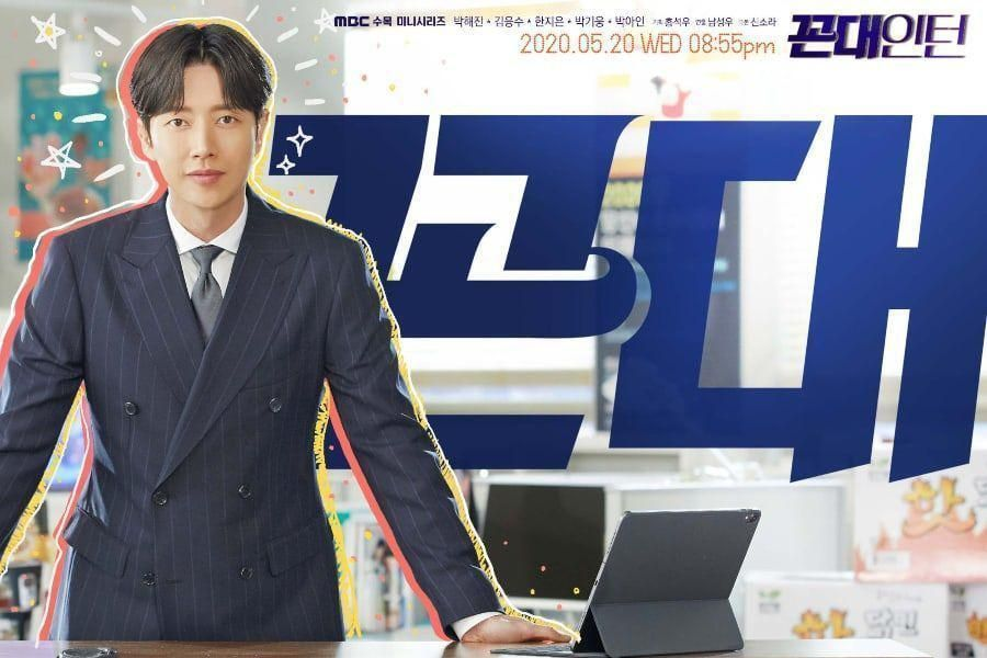 """Kkondae Intern"" To Delay Final Episode For A Week"