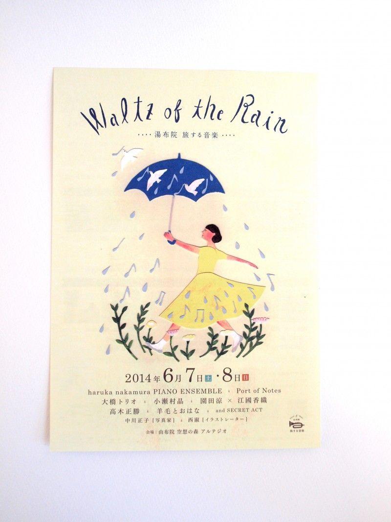 2014年6月7,8日に湯布院で行われた、「旅先で音楽を聴こう!」がコンセプトの音楽イベント「Waltz of the  ...