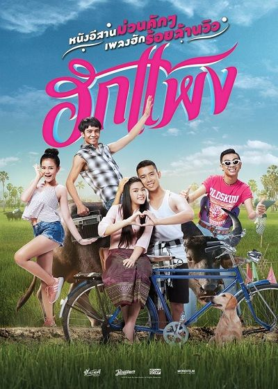 ดู หนัง ฮัก แพง hug paeng the movie 2018