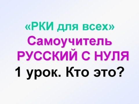 1 Urok Uchim Russkij Yazyk Kto Chto Samouchitel Russkij S Nulya Obuchenie Russkomu Inostrancev Youtube Obuchenie Obuchenie Grammatike Russkij Yazyk