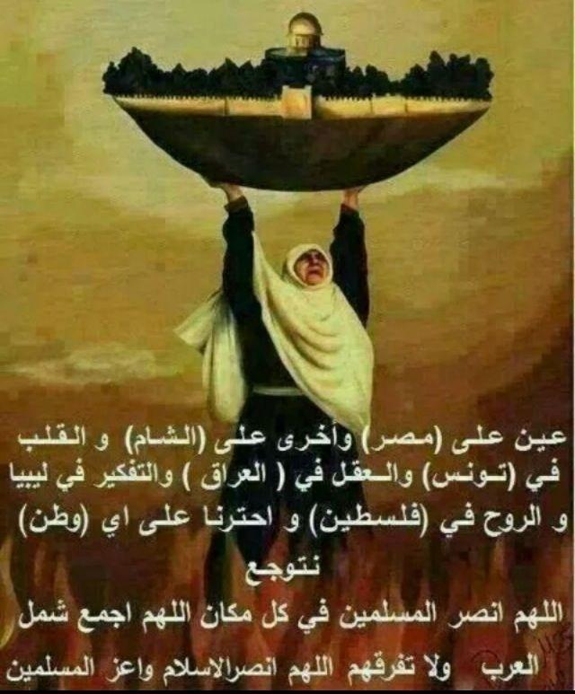اللهم إننا توكلنا عليك وفوضنا أمرنا عليك لا ملجئ ولا منجي منك إلا إليك ومنك اللهم إني أسألك الفرج العاجل لبلاد المسلم Quran Verses Palestine Movie Posters