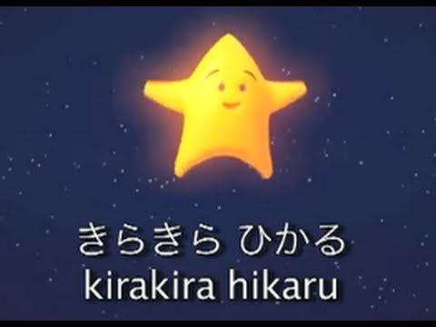 how to say twinkle in japanese