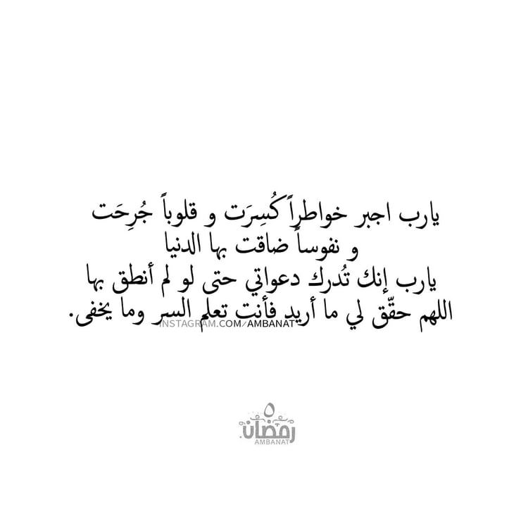Ambanat ٥ رمضان Islamic Quotes Islamic Phrases Words Quotes