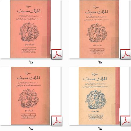 كتاب سيف بن ذي يزن المجلد الأول