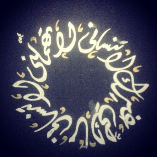 لا تهملني لا تنساني ما إللي غيرك لا تنساني خط عربي Calligraphy Calligraphy I Calligraphy Arabic Calligraphy